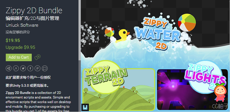 Zippy 2D Bundle 1.0.4 unity3d asset Unity编辑器