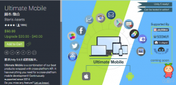 Ultimate Mobile 10.224 2018-5-19 unity3d asset Unity插件官网