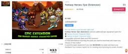 Fantasy Heroes: Epic (Extension)