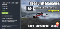 Real Drift Manager 1.0 unity3d asset Unity插件官网 iOS开发