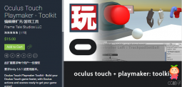 Oculus Touch Playmaker - Toolkit 1.2 游戏工具