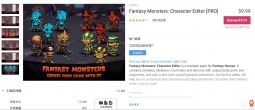 Fantasy Monsters: Character Editor [PRO]