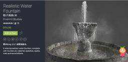 Realistic Water Fountain 1.0 unity3d asset U3D插件 Unity论坛