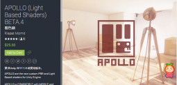 APOLLO (Light Based Shaders) BETA.4 4.0 unity3d asset Unity插件下载