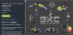 Game Kit Controller 2.4a unity3d asset Unity论坛 unity编辑器