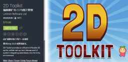 2D Toolkit 2.5.8.9 unity3d asset Unity3d shader unity3d编辑器