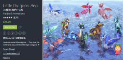 Little Dragons:Sea 2.2 unity3d asset Unity3d插件模型 小龙:海3D模型
