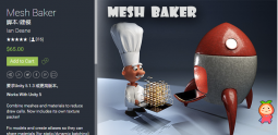 Mesh Baker 2 2.11.6 unity3d扩展下载 Unitypackage插件下载