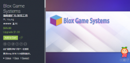 Blox Game Systems 0.15 unity3d asset Unity编辑器 unity3d shader下载