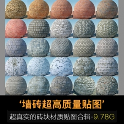 Real Displacement Textures Volume 2 RDT two墙砖超高贴图-9.78G