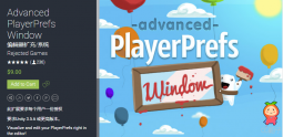 Advanced PlayerPrefs Window 1.9.8 unity3d asset unity编辑器 Unity教程