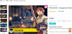 POLYGON - Dungeons Pack 不可错过的精品