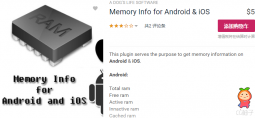 Memory Info for Android & iOS 1.4 unity3d asset U3D插件免费下载 iOS开发