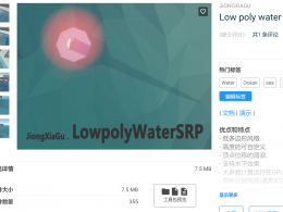 Low poly water SRP 1.3.2
